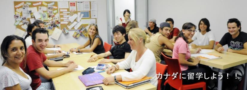 カナダ 英語 学校